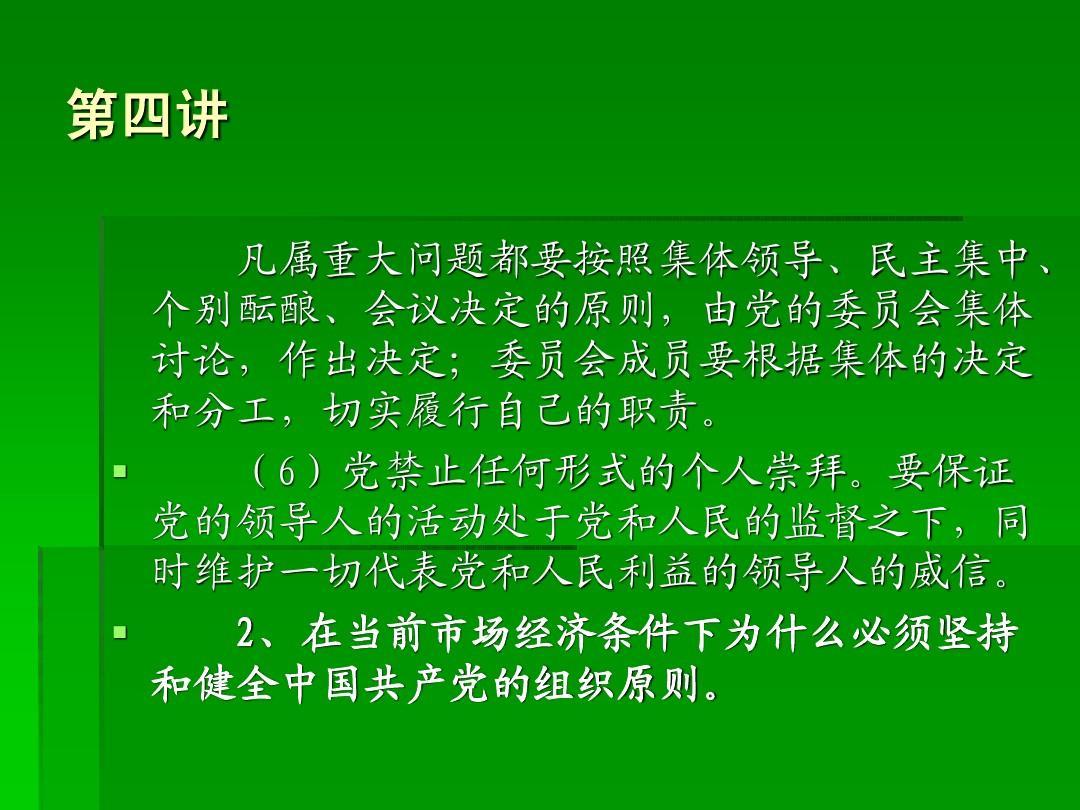 个人作风纪律方面_第四讲 中国共产党的组织原则,作风和纪律ppt