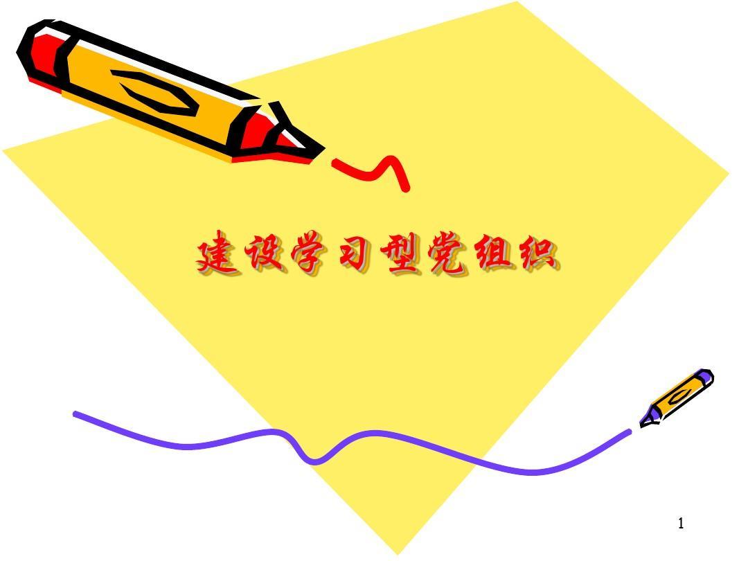 建设学习型党组织课件ppt