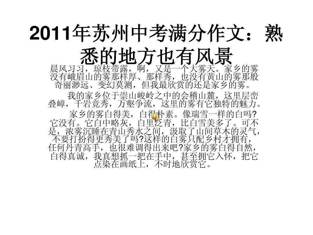 2011年苏州熟悉作文生物:中考的语音也有风景mp3地方版ppt初中叶片满分结构图图片