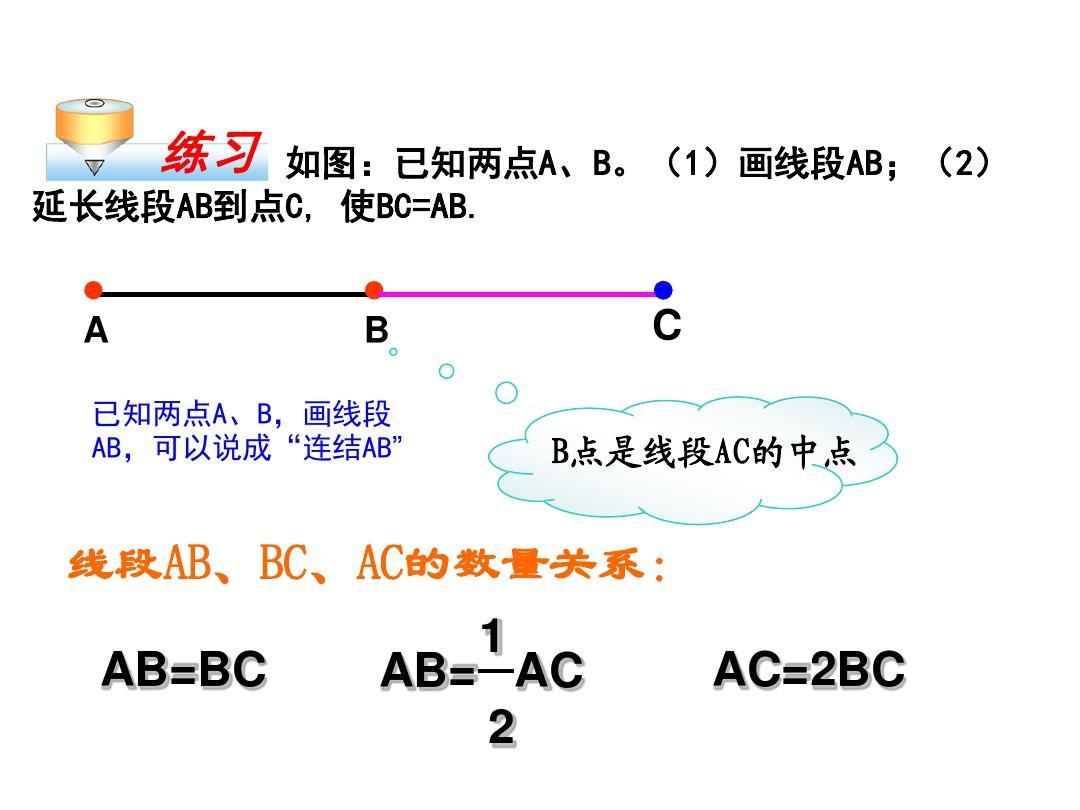 (线段版)七射线数学年级上册:4-2人教,课件,直线(共17中公电子版教材图片