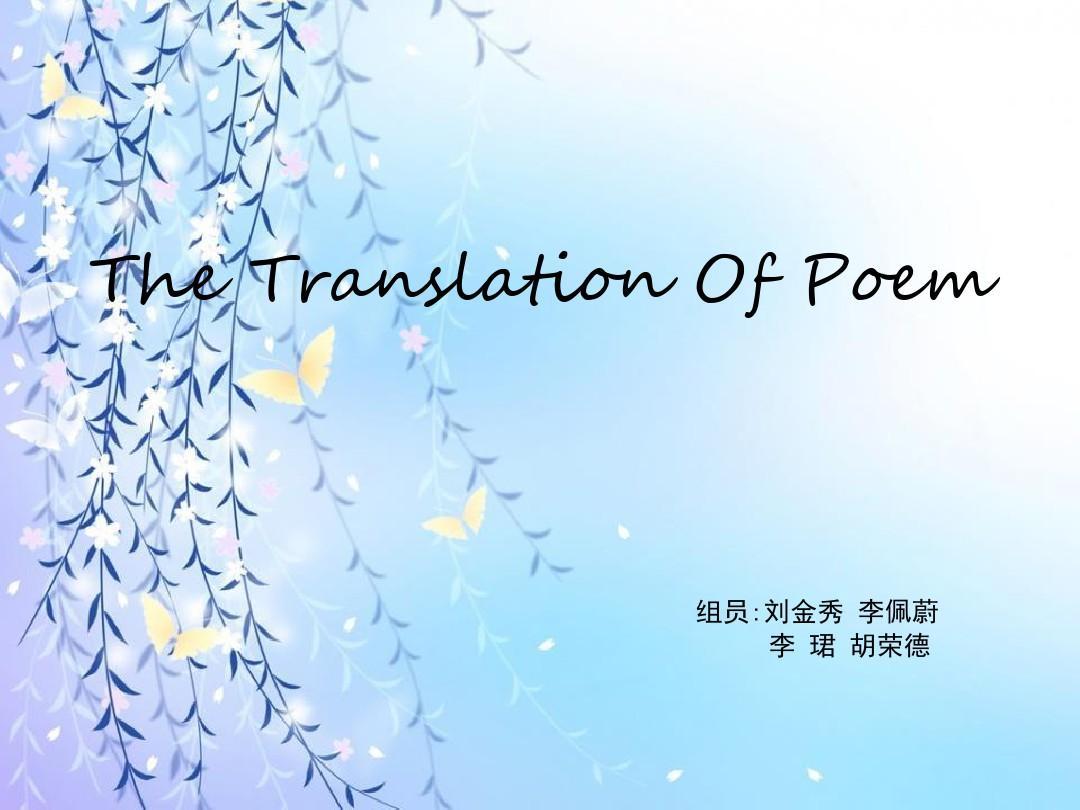 TheTranslationOfPoem精讲