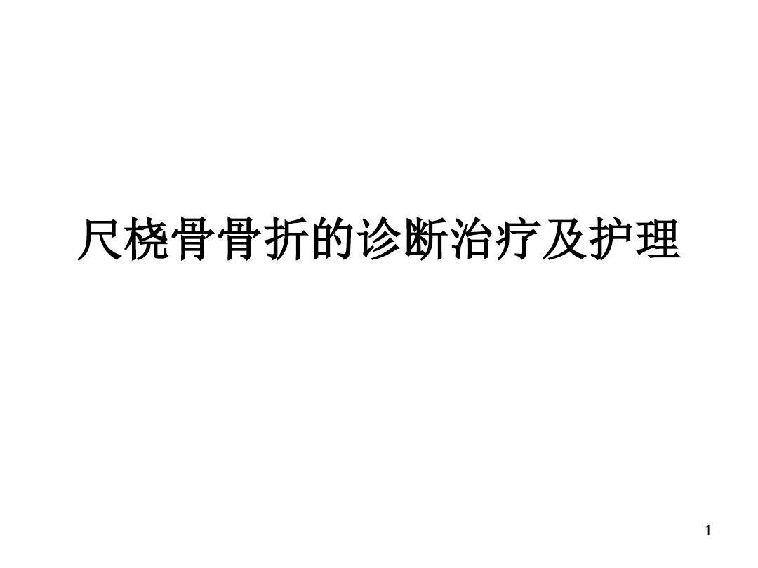钢结构设计原理课件_尺桡骨骨折ppt课件_word文档在线阅读与下载_文档网