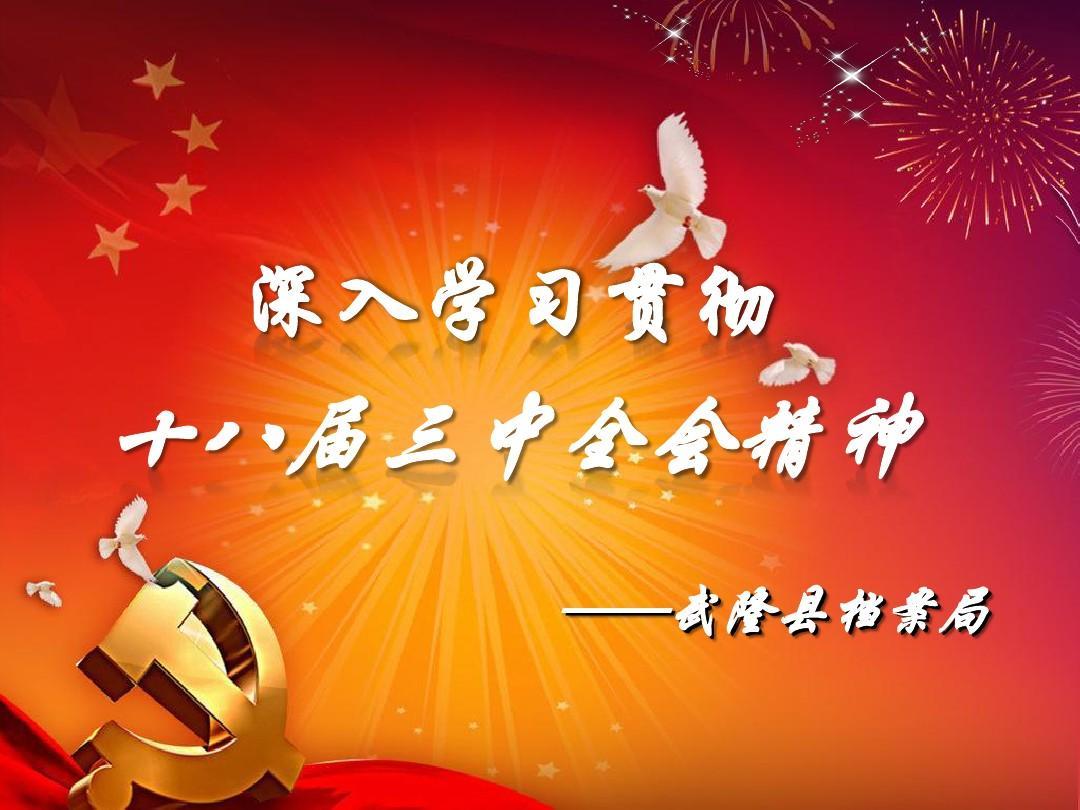 十八大决议_学习十八届三中全会精神(决定解读)ppt