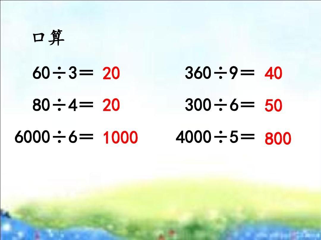 《口算除法》教学课件_教学《口算数学》教学课件_三年级图文_除法石鑫数学图片