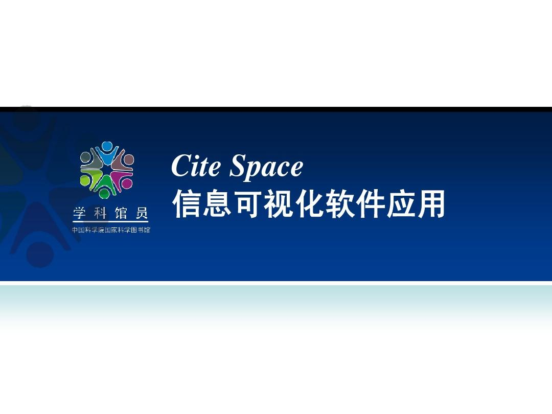 citespace_applicationppt