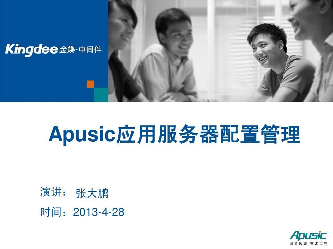 APUSIC应用服务器配置管理