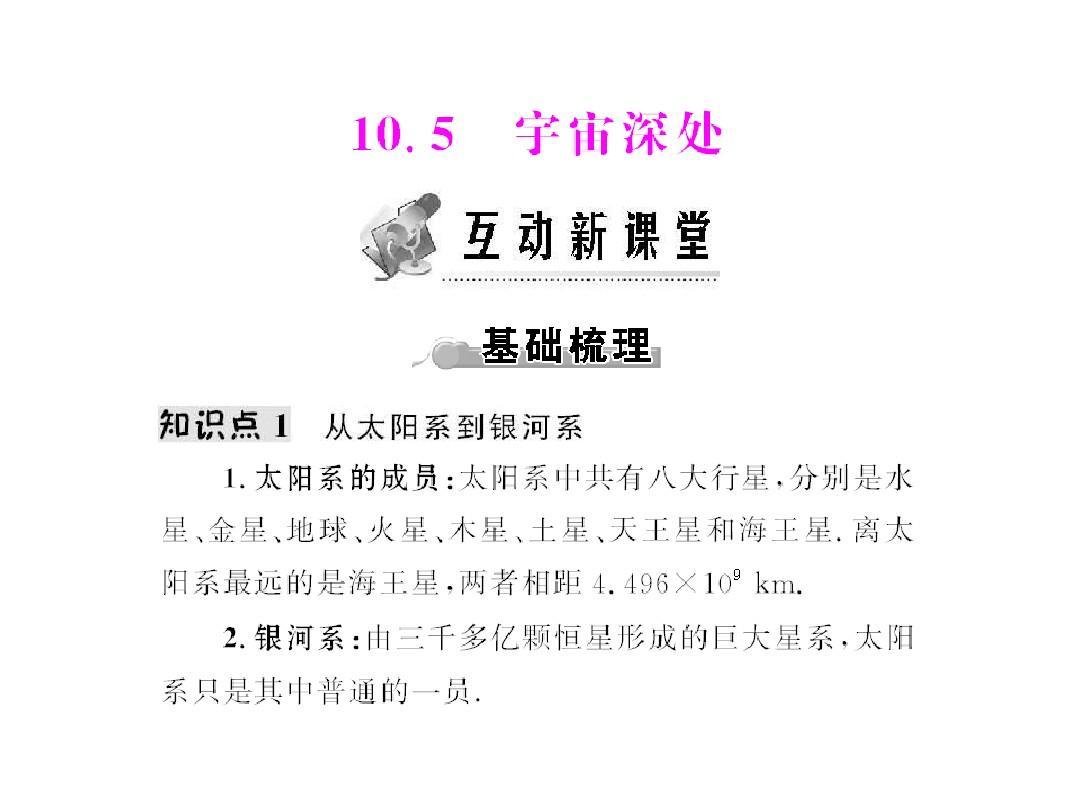粤沪版物理八下《宇宙深处》ppt练习课件