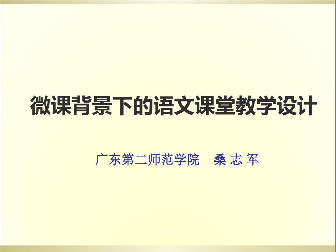 桑志军:基于微课的广告课堂教学实习PPT_wor语文平面设计设计日记图片