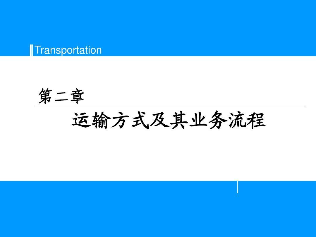 第二章 运输方式及其业务流程