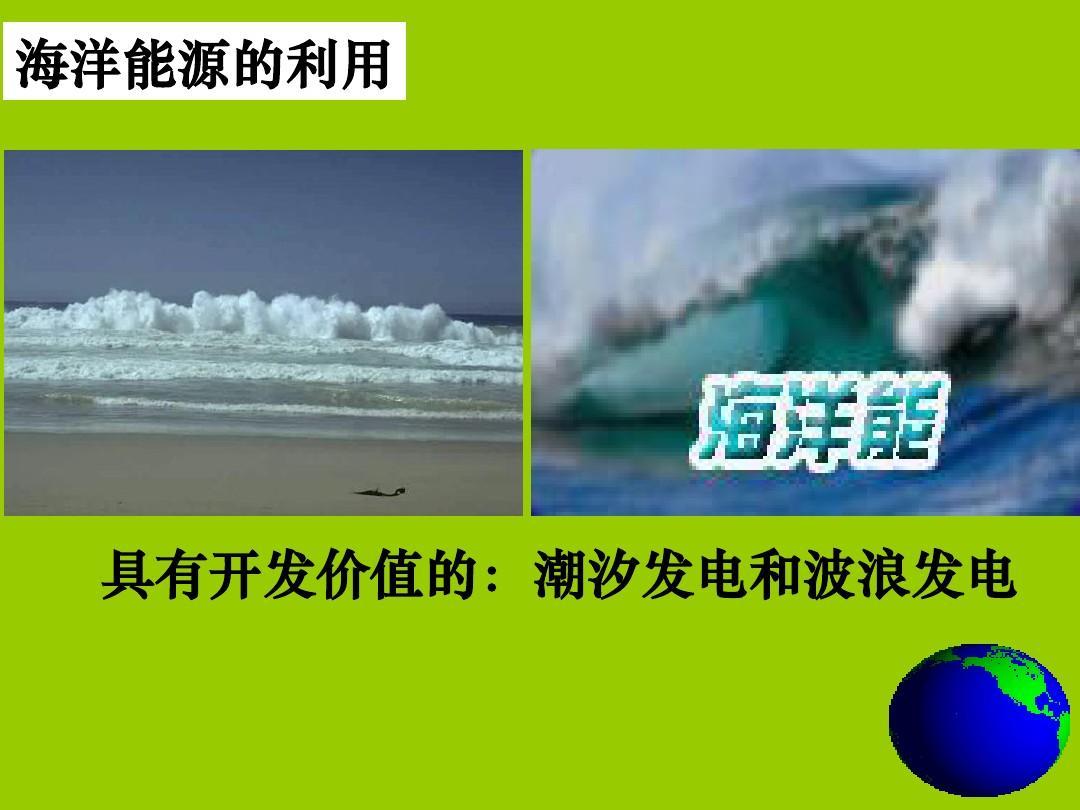具有发电价值的:教学开发和潮汐发电维生素课件ppt波浪图片