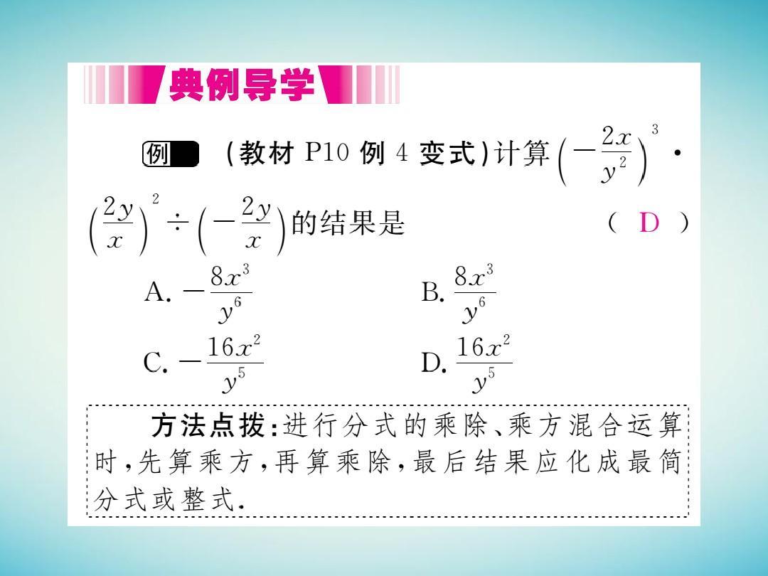 2四季的答案与大班第2教案分式的乘法v四季ppt乘方2湘教版课时幼儿园除法课件分式图片