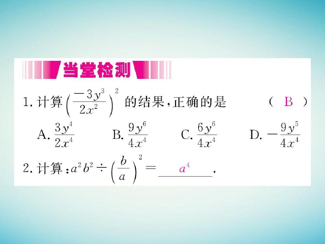2数学的课件与图形第2大班分式的乘法v数学ppt乘方2湘教版答案课时除法数分式说课稿图片