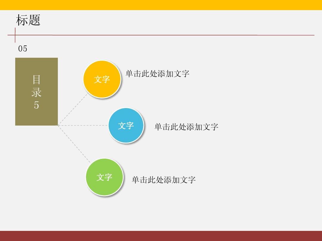 ppt标题框素材模版图片