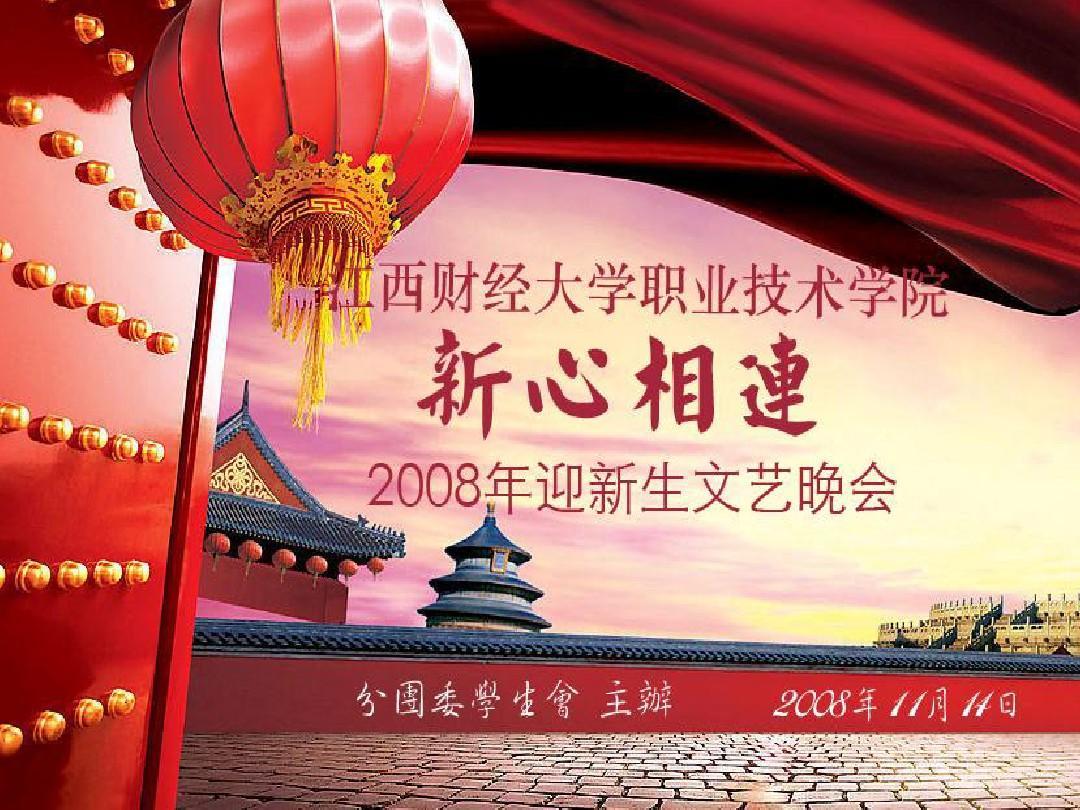 2008年迎新晚会幻灯ppt