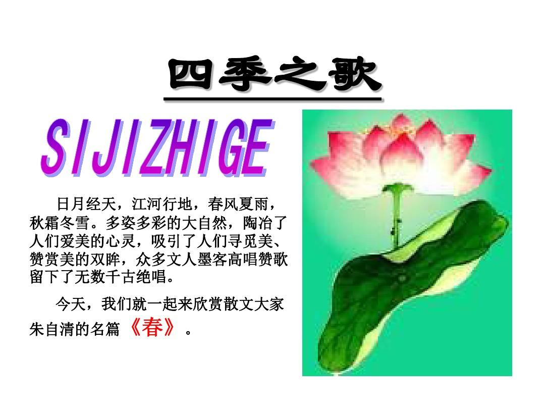 春-朱自清-ppt-优秀教案-教学设计 (1)_word文图片