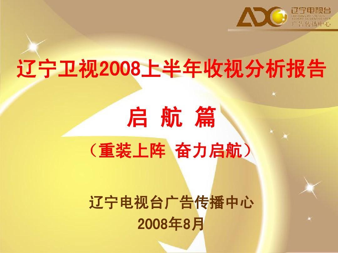 辽宁卫视2008上半年收视分析报告