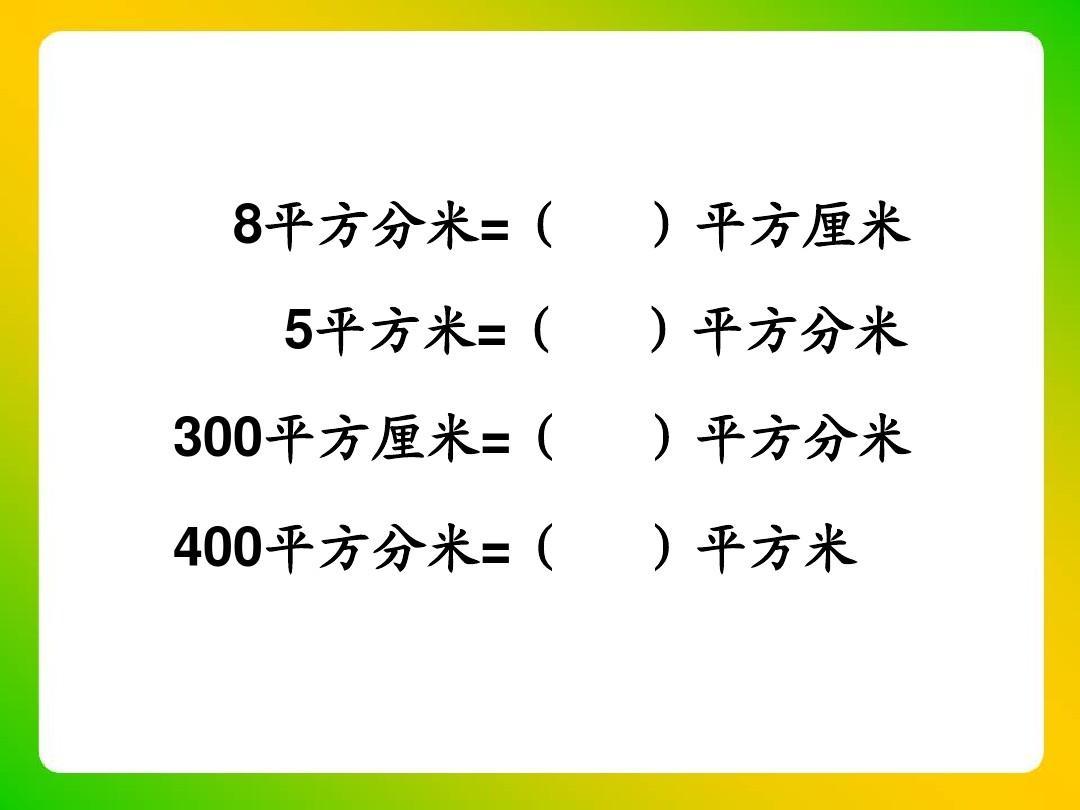 《面积单位间的进率》教学课件1ppt地理日本的说课稿图片