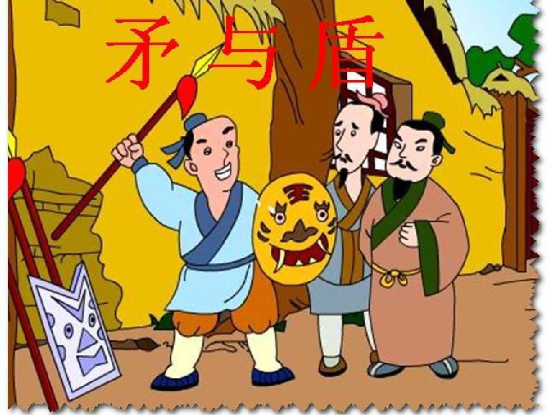 最新2017年春矛与盾ppt(北师大版小学六年级上册语文)