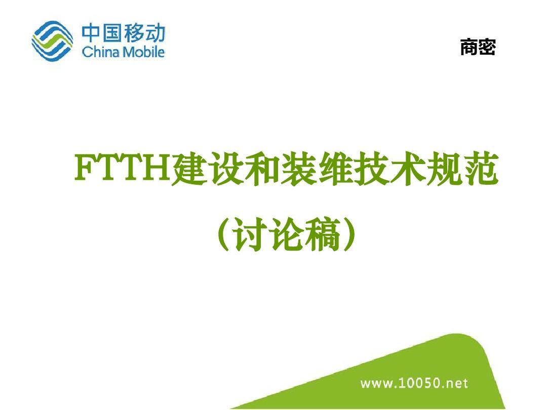 移动FTTH建设和装维技术规范