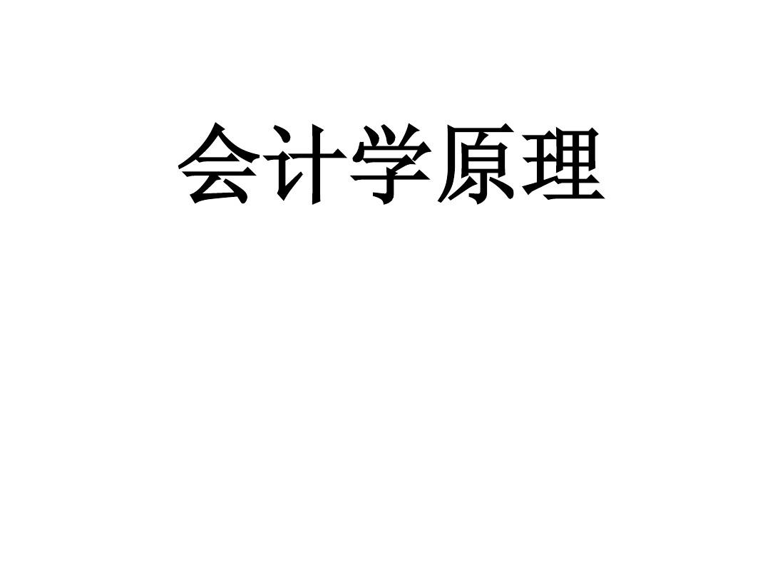 李海波《会计学原理》(第16版)1~3章课件