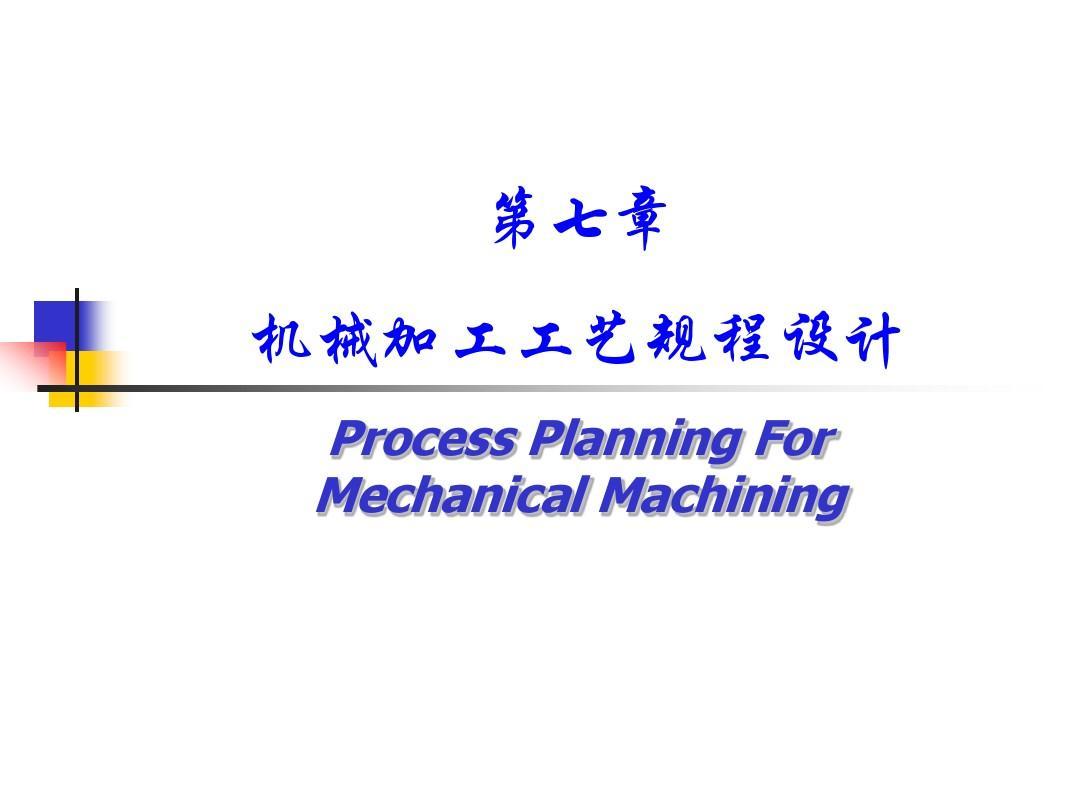 机械加工工艺规程v工艺PPT三角形房顶装修设计图图片