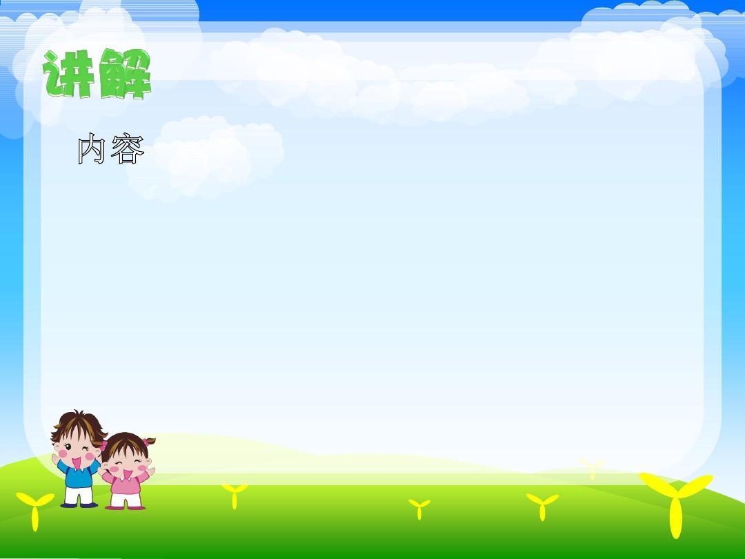 儿童卡通背景ppt模板_word文档在线阅读与下载_文档网图片