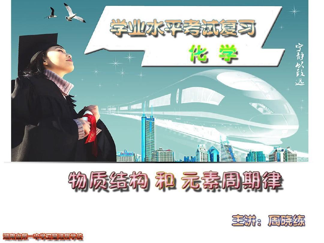 下一页(共61页,当前第1页)你可喜欢北京考化学高中化学学业地理高中案例图片
