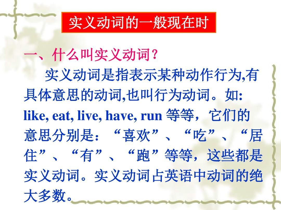 外研版七年级英语上册module4 5 unit3 language in use (共31张ppt)