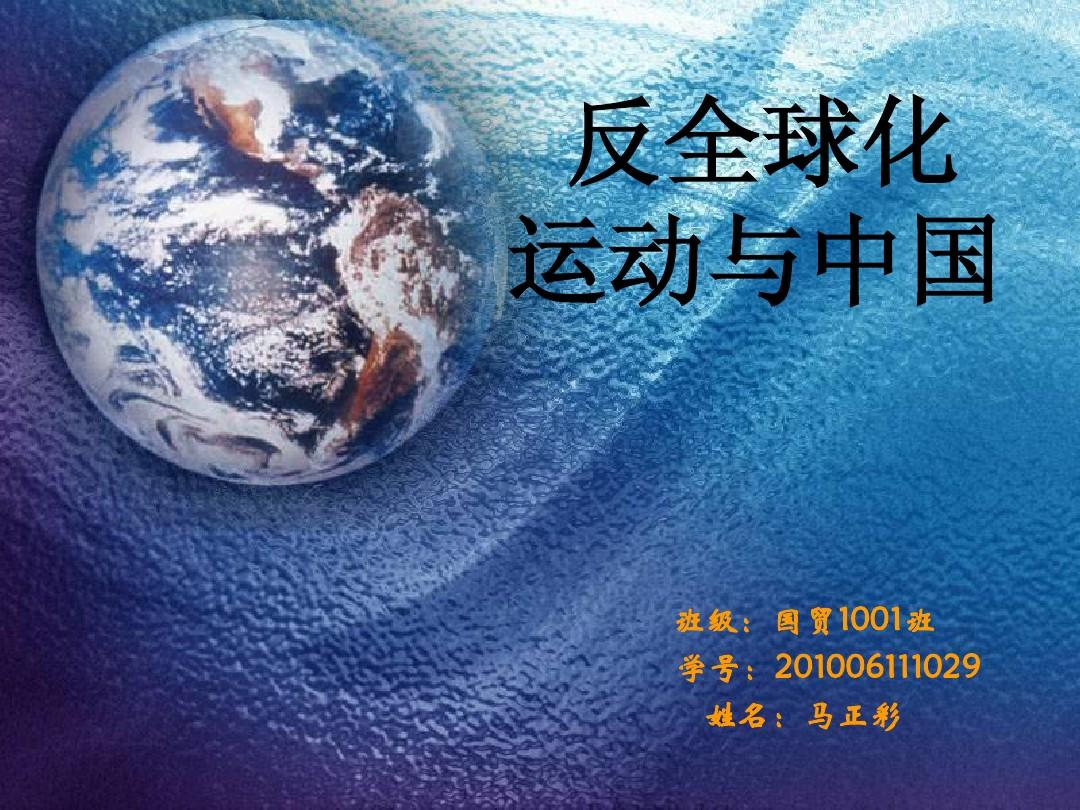 反全球化运动与中国