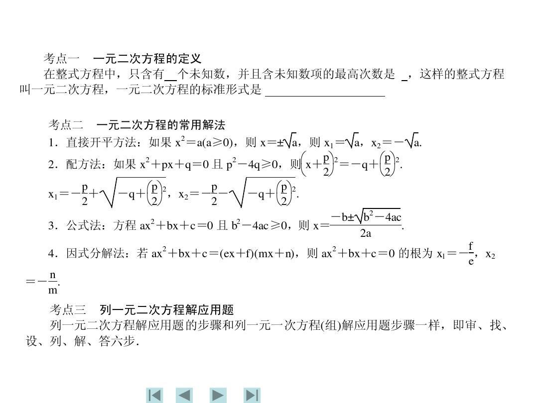 中考數學復習課件: 一元二次方程及應用答案ppt圖片