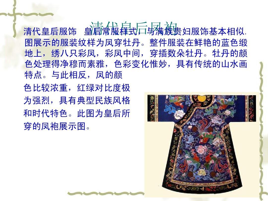 清代皇后凤袍