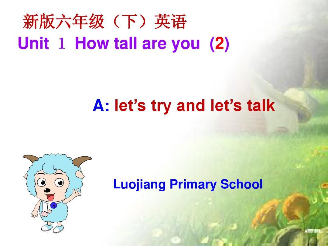 pep五年级上册unit3_最新版pep六年级下册unit1 how tall are you第二课时课件PPT_word文档 ...