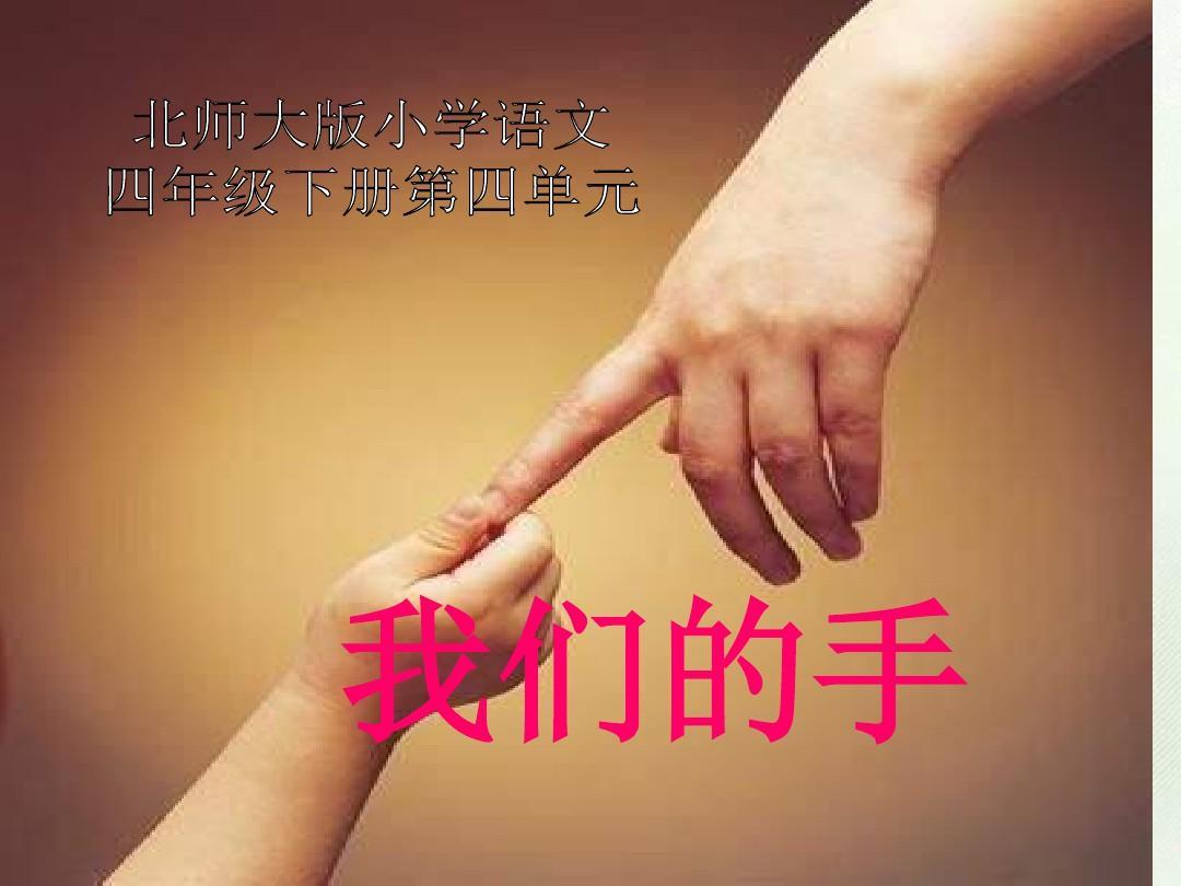四年级下册语文优质课件-4.1《我们的手》_北师大版