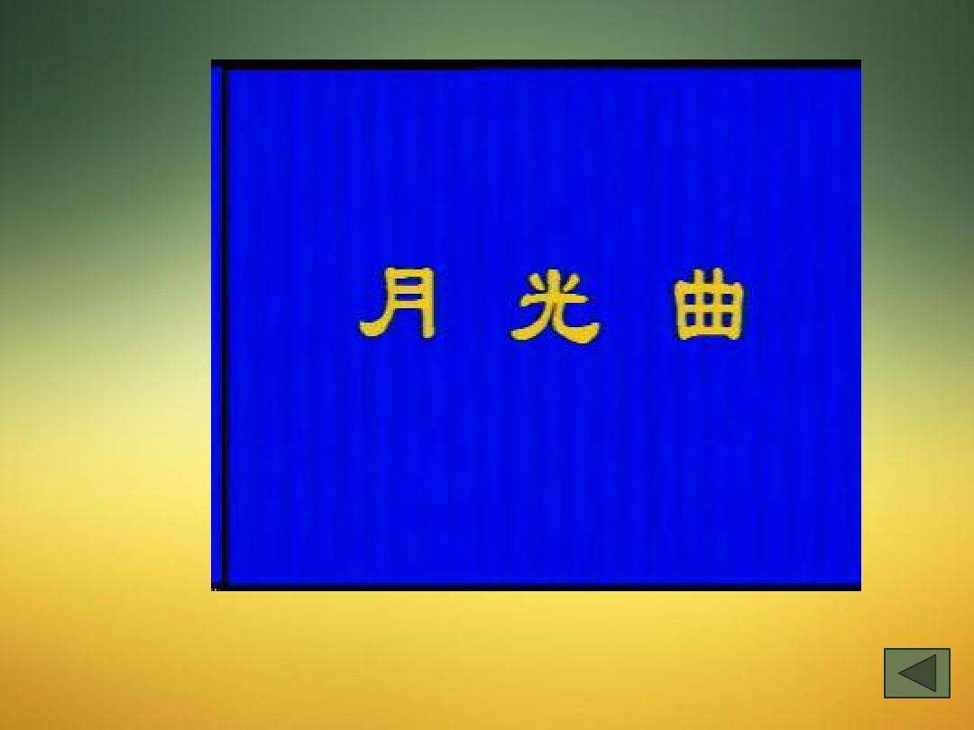 月光曲教學設計優質課_18課月光啟蒙ppt_姜宏兒童畫教學100課第25課