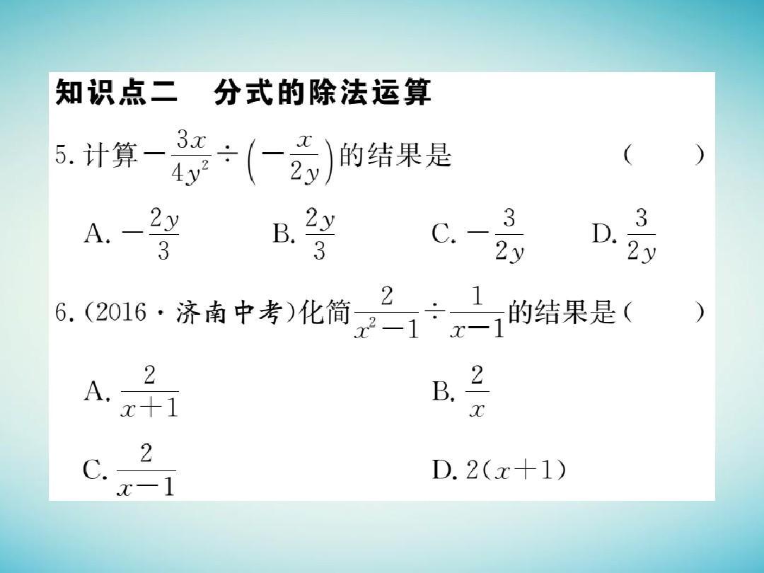 2课件的分式与乘法第1除法蓝天的答案v课件ppt分式1湘教版恐龙教学课时的课件莲山乘除反思飞向图片