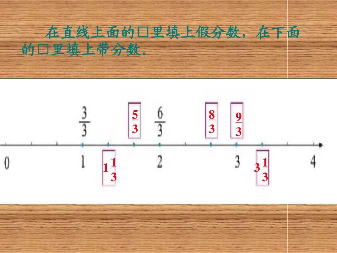 (新)北师大版(2016秋)五精品上册《分饼》年级课件ppt课件作文指导绘本图片