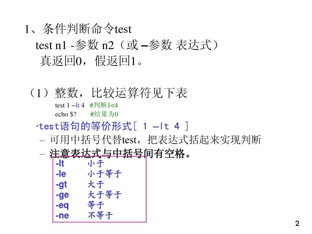 "shell脚本里判断条件如何用""或""连接?"