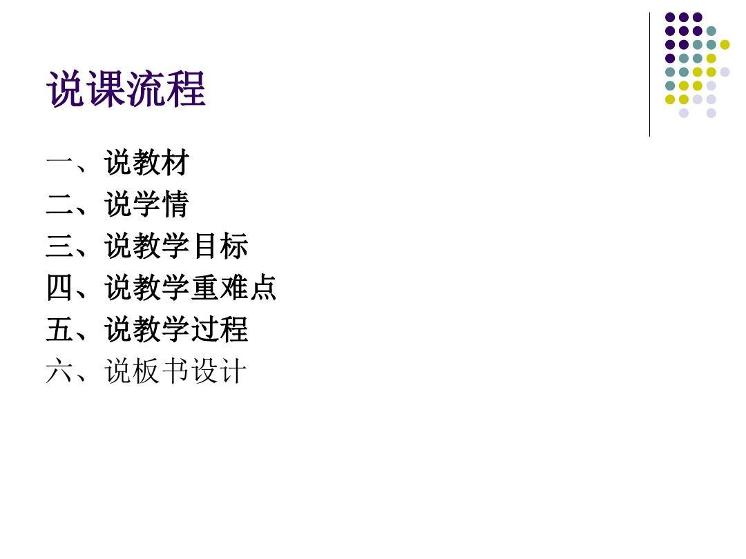 冀教版三语文课件语文说课稿《倾斜的伞》年级ppt九年级下册要求备课图片