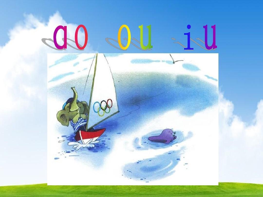 上�9�g�ao_人教版语文一上一年级上册(部编版)10优质课课件.ao-ou-iu1ppt
