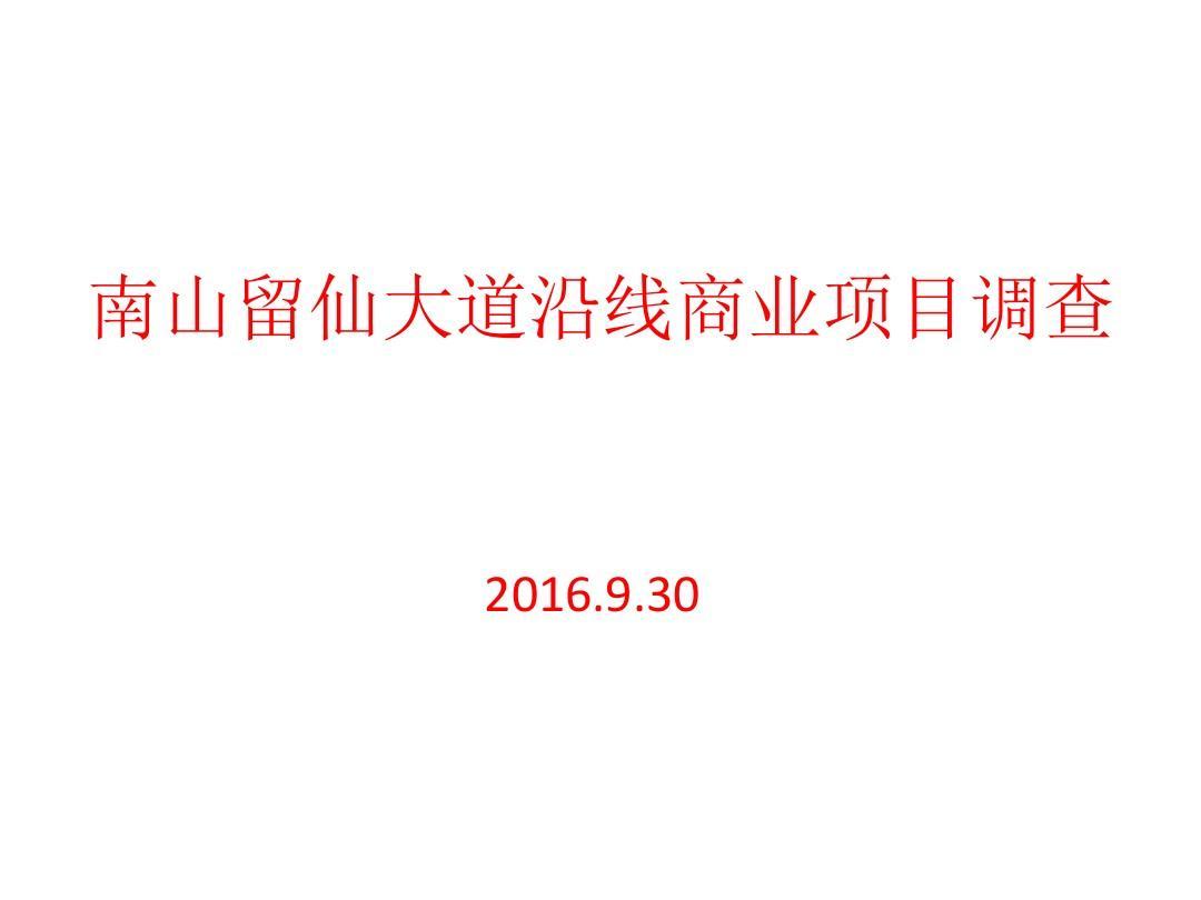 深圳南山区留仙大道沿线商业项目调查分析