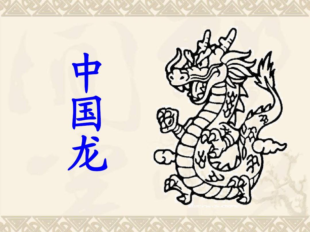 三年级美术下册 中国龙2课件 人美版ppt图片