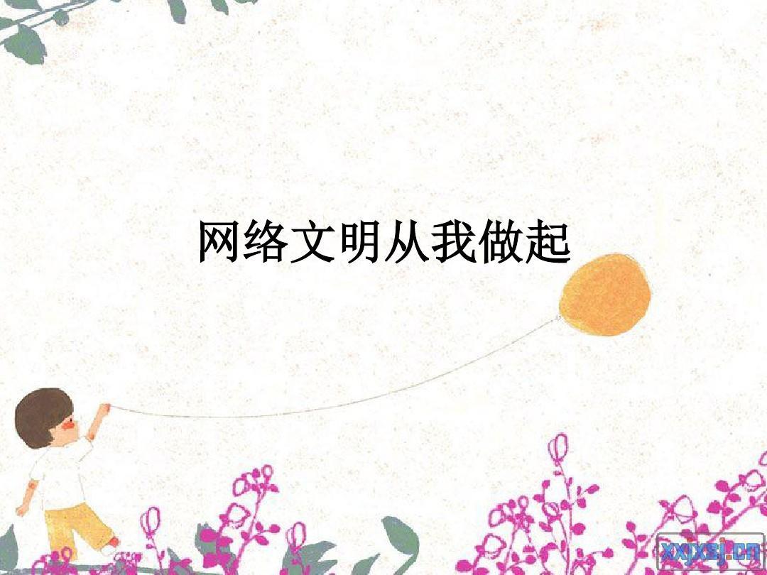 课前三分钟文明网络从我做起pptppt课件下载藏文图片
