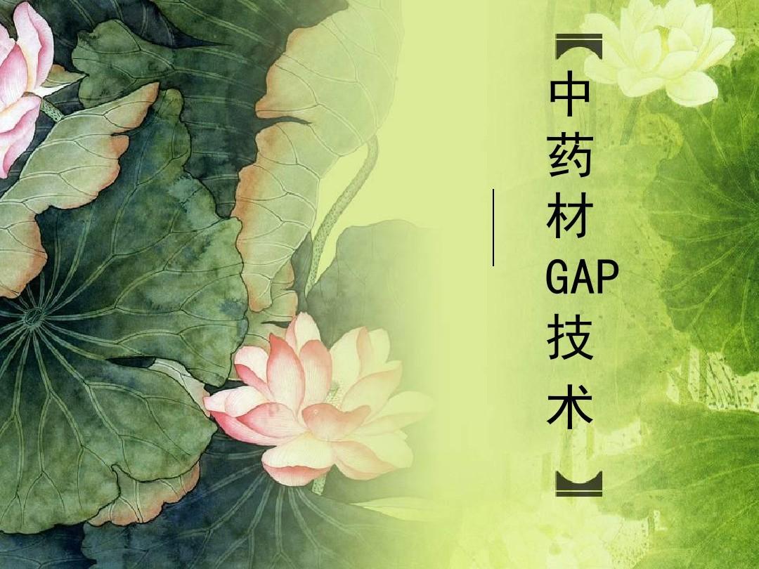 中药栽培学 中药材gap技术ppt
