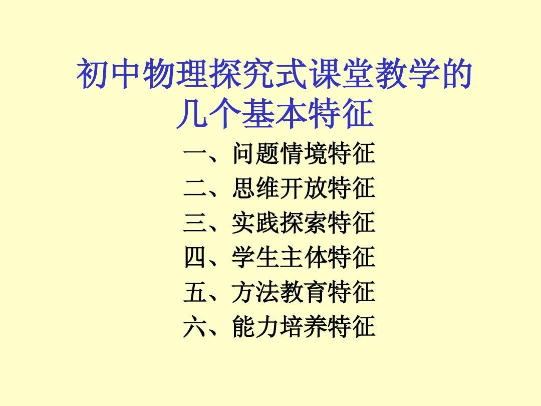 物理初中探究式课堂教学的PPT_word文档v物理2017一模初中燕山图片