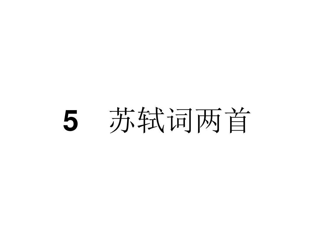 高中语文 5 苏轼词两首课件 新人教版必修4