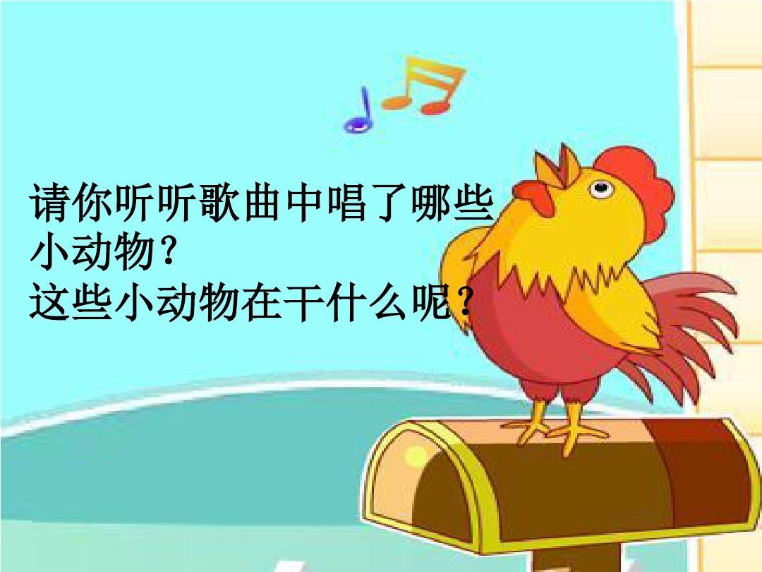 【人音版音乐】小学1一年级上册课件:洗手绢 课件 (5)图片