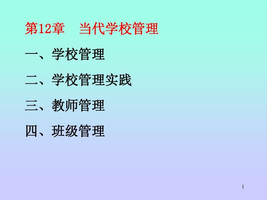 学校管理20100417-16