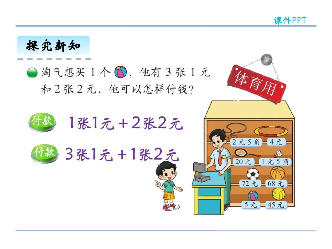 北师大版小学数学二年级上册第二单元《小小商店》课件ppt