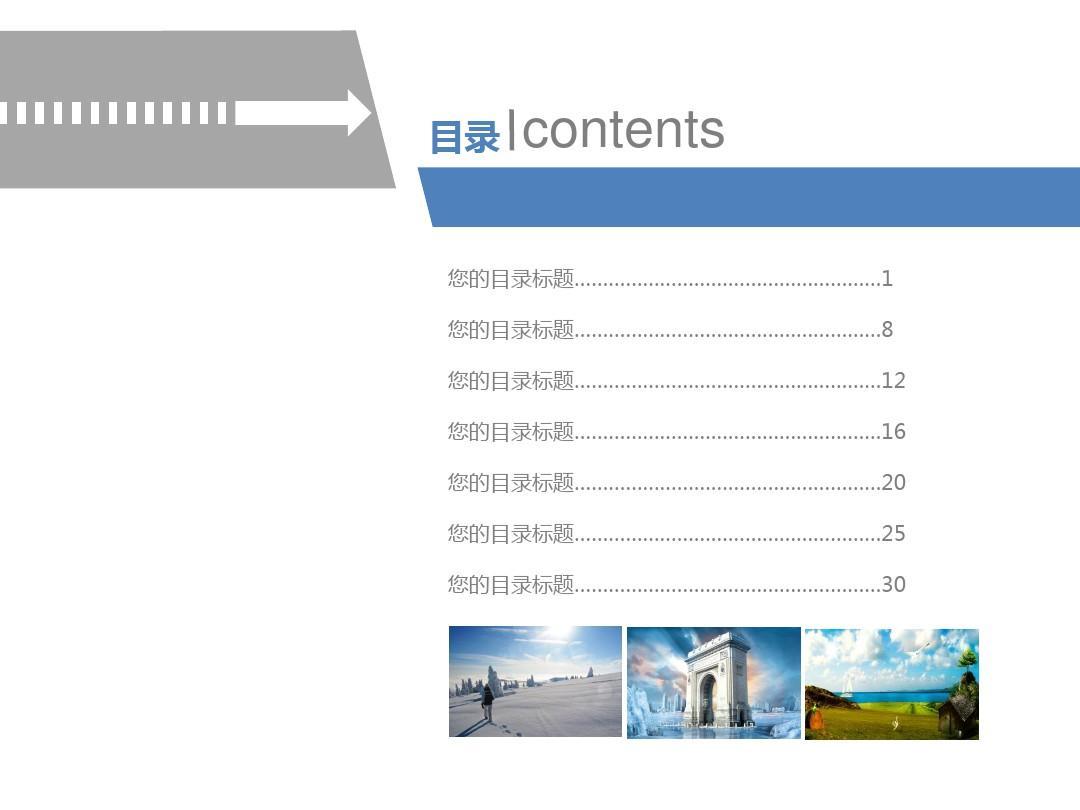 ppt模板——目录,图文排版图片