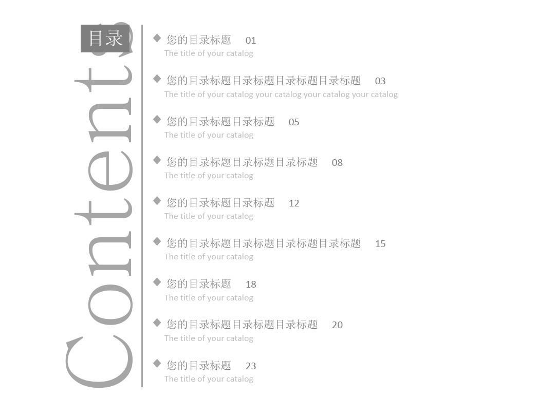 ppt模板——目录,图文排版_word文档在线阅读与下载图片